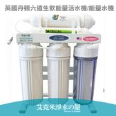 英國丹頓六道生飲能量活水機/能量水機