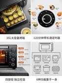 烤箱電烤箱家用烘焙小型烤箱多功能全自動蛋糕35L升大容量 220V LX 雲朵走走