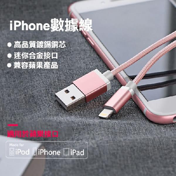 [現貨快出] ios 玫瑰金【尼龍數據線】iphone7 傳輸線 蘋果 iphone 5s 6s 7 plus i6 i7 i8 ix充電線