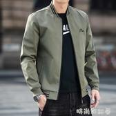 男士春秋季夾克外套2020年新款韓版潮流休閒帥氣青年運動秋裝上衣「時尚彩紅屋」