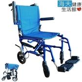 【海夫】富士康 鋁合金 背包式 超輕型輪椅 (FZK-705 藍色骨架)