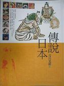 【書寶二手書T6/地理_YGL】傳說日本_茂呂美耶