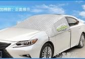 汽車遮陽簾遮陽板小車防曬隔熱遮陽擋風玻璃遮陽板汽車遮陽板防曬 雙十一全館免運