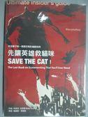 【書寶二手書T1/一般小說_GBE】先讓英雄救貓咪:你這輩子唯一需要的電影編劇指南