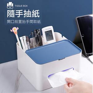 【收納+】ABS優質三合一多功能桌面收納面紙盒/衛生紙盒(3色可選粉色