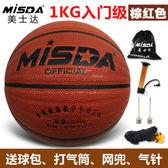 加重籃球黑色1KG 教鍊超重耐磨藍球1000g學生運球訓鍊【七夕8.8折】