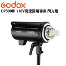 黑熊數位 Godox DP800III 110V高速回電專業 影棚閃光燈 錄影燈 拍攝 影視燈 攝影燈 單眼相機