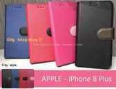 加贈掛繩【星空側翻磁扣可站立】 for蘋果 iPhone 8Plus 8+ 5.5吋 皮套側翻側掀套手機殼手機套保護殼