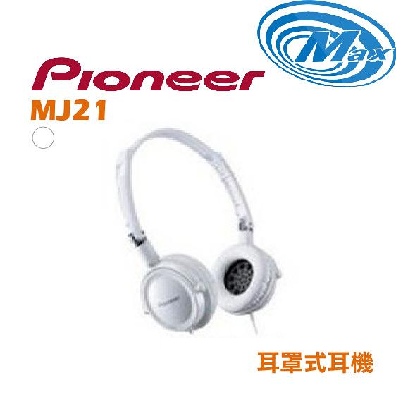 《麥士音響》 【有現貨】Pioneer先鋒 耳罩式耳機 MJ21 4色