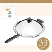 清水鋼鋼好原味炒鍋33CM+平底鍋28cm