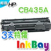 HP CB435A/CB435/435A/435 (一組3支)相容環保碳粉匣 【適用】P1005/P1006【與Canon CRG-312共用版】
