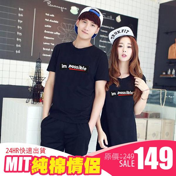 24小時快速出貨 情侶純棉短T MIT台灣製【YC472】短袖-im/possible 把不可能變可能 班服 團體服