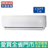 HERAN禾聯6-8坪1級HI/HO-G41CH變頻冷暖空調_含配送到府+標準安裝【愛買】