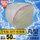 金德恩 台灣製造 一組2入 毛毯專用 雙層包邊丸型洗衣袋