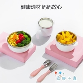 可愛兒童餐具套裝便攜寶寶輔食碗不銹鋼碗勺套裝【奇趣小屋】