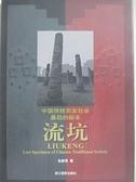 【書寶二手書T1/攝影_CY7】流坑:中國傳統農業社會最後的標本_ξ農民Zhang