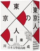 東京人(台灣首次出版,諾貝爾文學獎得主‧川端康成畢生最長篇巨作)