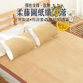 雙人(5尺)150×186CM 頂級柔藤紙纖蓆 御用台灣蓆 3D透氣蜂巢 不夾髮不傷膚 夏季涼蓆 【金大器】