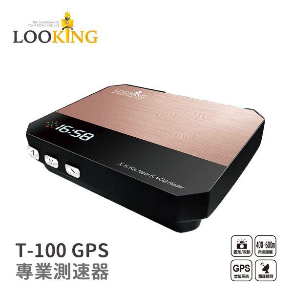 【LOOKING】T-100 三合一 GPS/雷達/全頻測速器 可接市面90%各式行車記錄器