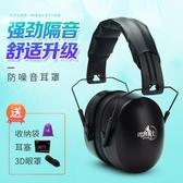 隔音耳罩睡覺睡眠用學生防呼嚕專業防噪音工業降噪靜 熱賣單品