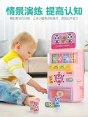 兒童自動售貨機飲料機糖果機仿真女孩童3-6歲會說話的販賣機玩具 滿天星