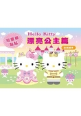 Hello Kitty漂亮公主篇(可重複黏貼的貼紙繪本)