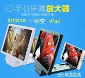 懶人神器3D手機螢幕放大器手機視頻放大鏡器手機底座支架高清放大  台北日光