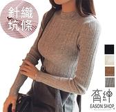 EASON SHOP(GU8672)韓版純色坑條紋微高領羅紋針織毛衣長袖上衣女上衣服彈力貼身內搭衫短版灰色駝色