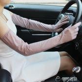 夏季長款防曬手套女開車遮陽手臂套袖子冰絲袖套薄款 ciyo黛雅