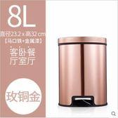 M-麥桶桶 創意垃圾桶腳踏式家用歐式客廳臥室腳踩有蓋衛生間小號(8L)