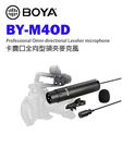【EC數位】BOYA BY-M4OD 卡農口全向型領夾麥克風 電容式 指向性 心型 錄影機 錄音 直播 收音