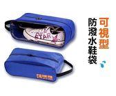 可視型旅行鞋袋 防水鞋袋 鞋子收納袋 旅行包 鞋類收納 旅行收納【SA0081】Loxin