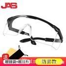 護目鏡 護目鏡勞保防飛濺防塵騎行防風沙男女透氣透明防護工作眼鏡 618購物節