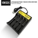 EDSDS 18650鋰電池4槽充電器 2.9A快充 過衝保護 電壓保護 充電顯示 短路保護 優良散熱設計 多重兼容