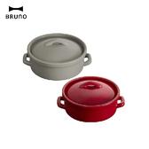 BRUNO BHK146-GRG BHK146 mini圓形瓷鍋 陶瓷鍋 蒸鍋 烤鍋 焗烤盅 公司貨 灰 紅