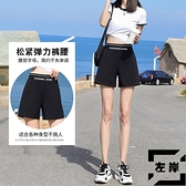 短褲女夏韓版薄款寬鬆顯瘦高腰直筒休閒闊腿短熱褲潮【左岸男裝】