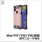 Vivo Y17 Y12 Y15 2020 鋼甲防摔殼 手機殼 保護套 碳纖維紋 二合一 防塵塞 保護殼