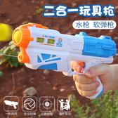 現貨 兩用玩具槍可髮射泡沫軟子彈水槍寶寶男孩對戰空氣動力槍兒童玩具 射擊遊戲 玩具水槍