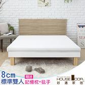 House Door 天絲表布 8cm乳膠記憶雙用床墊超值組-雙人5尺