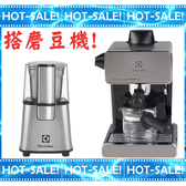 《搭贈原廠磨豆機》Electrolux EES1504K / EES1504 伊萊克斯 半自動 義式咖啡機