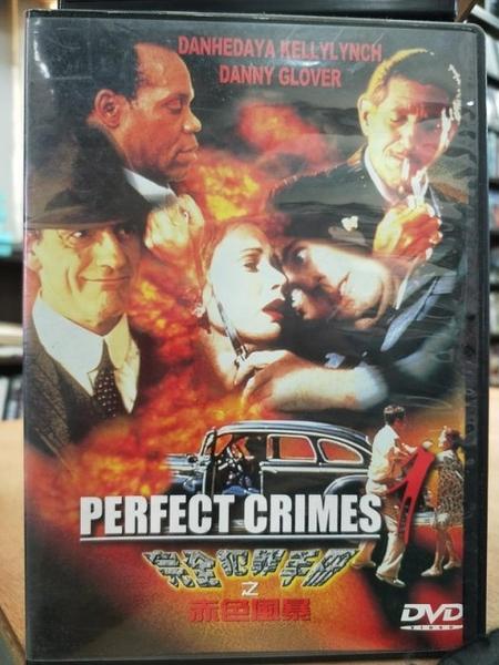 挖寶二手片-D90-正版DVD-電影【完全犯罪手冊之赤色風暴】-比爾普曼 基佛蘇德蘭