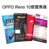 鋼化玻璃保護貼 OPPO Reno 10倍變焦版 (6.6吋)