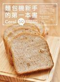(二手書)麵包機新手的第一本書:Carol 50道健康無添加的不失敗麵包機食譜