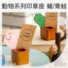 【東京正宗】日本雜貨 限量商品 可愛 動物系列 印章座 相片夾 小豬 青蛙 共2款