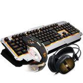 如意鳥機械手感鍵盤鼠標耳機三件套裝牧馬人有線電腦臺式金屬游戲  巴黎街頭