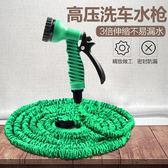 酷駒洗車水槍套裝家用高壓刷車神器工具水搶沖車澆花伸縮水管歐韓時代