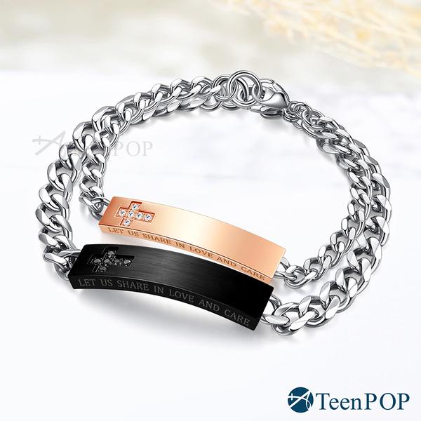 情侶手鍊 ATeenPOP 珠寶白鋼 對手鍊 曖昧氛圍 十字架 單個價格 情人節禮物