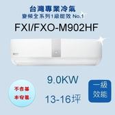 1級汰舊退稅5000【良峰空調】9.0KW13-16坪一對一變頻冷暖藍波防鏽《FXI/FXO-M902HF》壓縮機10年保固