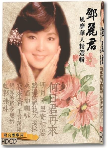 【停看聽音響唱片】【CD】鄧麗君風靡華人精選輯 (10CD)