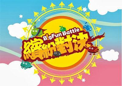 『高雄龐奇桌遊』 繽紛對決 Big Fun Battle 繁體中文版 正版桌上遊戲專賣店